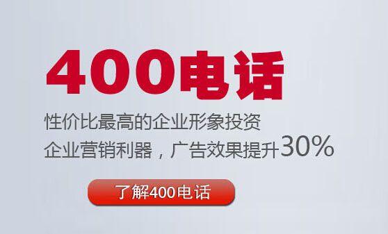 成都400电话申请(成都400电话申请流程有几步)